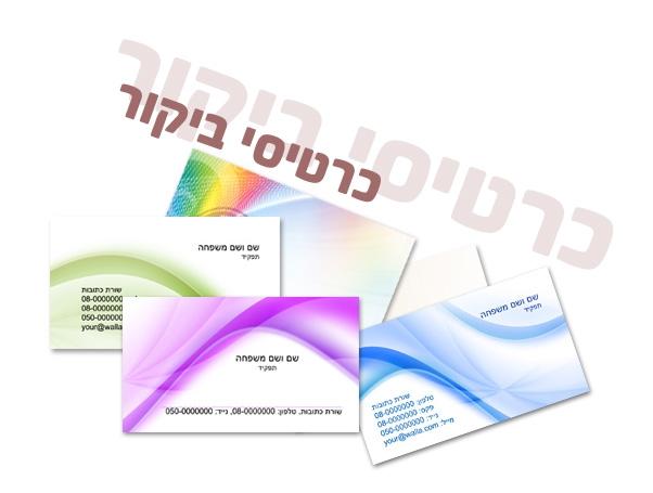 כרטיסי ביקור ומגנטים